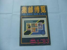 集郵博覽  1987年第1期總第20期