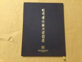 早期蘇富比陶瓷拍賣專場  1985年  胡惠春暫得樓珍藏名瓷圖錄  SOTHEBYS  important chinese ceramics from the J.M.hu family collection   (孔網最低價)
