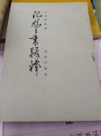 氾勝之書輯釋  80年版