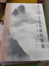 文化交流的軌跡:中華蔗糖史  97年初版