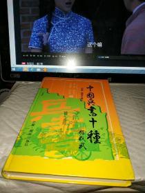 中國兵書十種