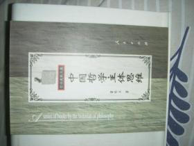 中國哲學主體思維