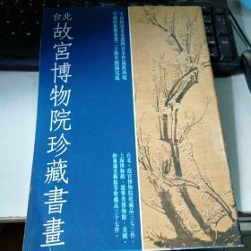 臺北故宮博物院珍藏書畫