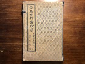 經驗喉科紫珍集 兩冊全