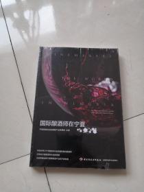 國際釀酒師在寧夏