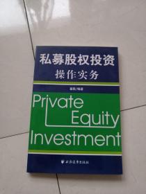 私募股權投資操作實務