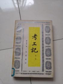 考工記導讀 (中華文化要籍導讀叢書)