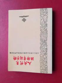 【人大代表法律常識手冊