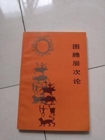 彝族文化研究叢書-圖騰層次論