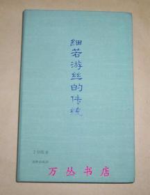 細若游絲的傳統(精裝毛邊未裁本)作者丁宗皓簽名