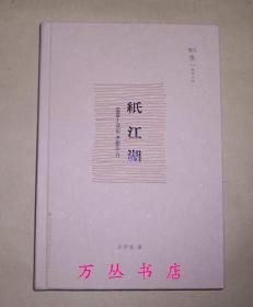 紙江湖:1898-1958書影旁白(精裝毛邊未裁本)作者肖伊緋簽名鈐印