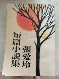 張愛玲短篇小說集 78年皇冠版