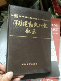洋務運動史研究敘錄(精裝,印數1500冊)