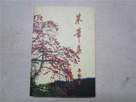 《 朱華集》 作者李林簽贈本