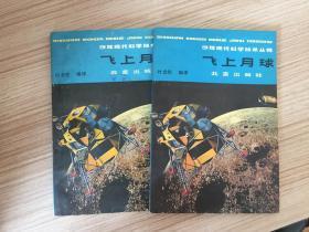 少年現代科學技術叢書:飛上月球(插圖本)