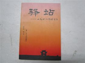 《 驛站——一九四八年的日子》 作者唐瑜簽贈本