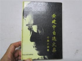 《 黃健中自選文集中篇小說卷》 作者黃健中簽贈本