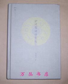 爐邊絮語話文壇(精裝本)陳漱渝老師簽名蓋章
