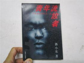 《 青年流放者 中國知青部落三部曲 第二部》 作者郭小東蓋章簽贈本