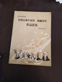 云南少数民族拉弦乐器牛角琴.象脚鼓琴作品选集【有作者签名】