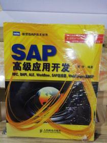 SAP高級應用開發:RFC、BAPI、ALE、Workflow、SAP連接器、WebDynpro 及BSP