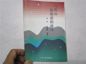 《 九連山黎明前的戰斗》 作者唐瑜簽贈本