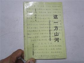 《這一方山河-中國當代文學擘曹靖華溯源》 作者李嘯東簽贈本