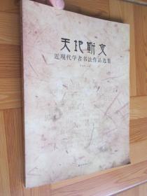 天地斯文:近現代學者書法作品選集