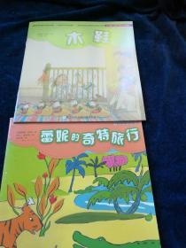 繪本賞析指導 繪本故事:木鞋 蕾妮的奇特旅行(2冊合售 品好)