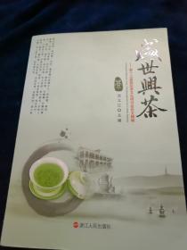 盛世與茶:第十三屆國際茶文化研討會論文精編