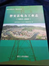 磐安縣電力工業志1953一2005(品好)