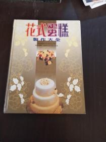 花式蛋糕制作大全