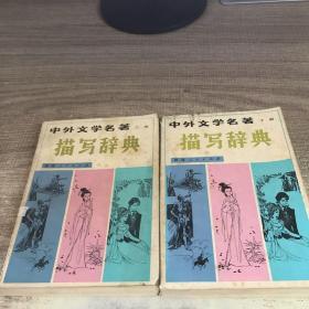 中外文學名著 描寫辭典 上下冊