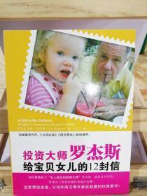 投資大師羅杰斯給寶貝女兒的12封信