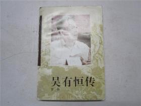 《吳有恒傳》 作者賀朗蓋章簽贈本