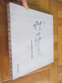禪心繡悅 :鄒英姿刺繡藝術作品選 (12開,精裝)