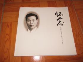 懷念:紀念陶詩言先生誕辰100周年  (12開本)