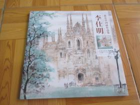 旅法中國畫作品集 :李仕明  (12開本)