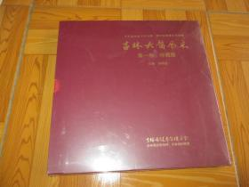 吉林大醫風采(第一卷  珍藏版)  12開,精裝,未開封