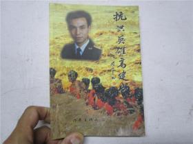 《 抗洪英雄高建成》 陳勇毛筆簽贈本