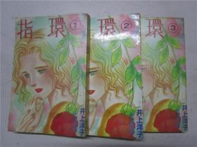 《指環》小32開原版1-3全3冊合售