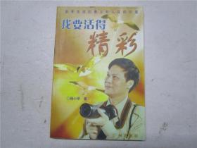 《我要活得精彩》 作者楊小華簽贈本