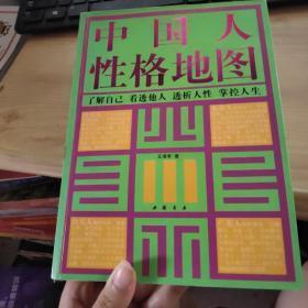 中國人性格地圖