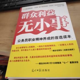 群眾利益無小事:公務員職業精神的首選讀本