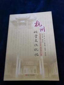 杭州祠堂文化記憶(品好)