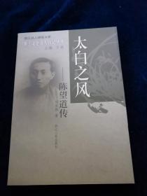 浙江文化名人傳記叢書:太白之風----陳望道傳(1版1印)品好