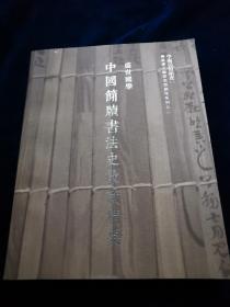 盛世國學:中國簡牘書法史收藏精要(陳振濂主題書法創作系列之二) 品好