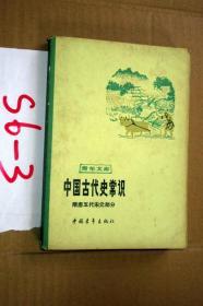 青年文庫;中國古代史常識.隋唐五代宋元部分