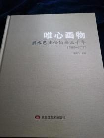 唯心畫物——麗水巴比松油畫三十年(1987-2017)(品好)