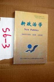 新政治學.2003年冬季卷第2期